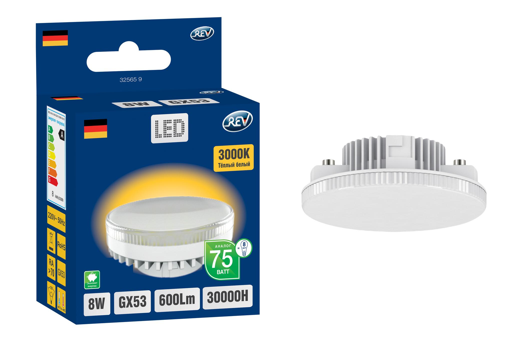 Лампа сд GX53 8W,2700K,теплый свет