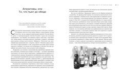 Практический путеводитель, книга «Drinks. Крепкий алкоголь. Коктейли. Вино & пиво» Макдауэлл А., фото 3