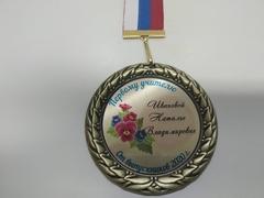 Медаль «Первому учителю» на ленте триколор (Анютины глазки)