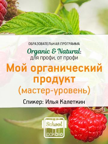 Organic & Natural. Мой органический продукт (мастер-уровень). 25 октября