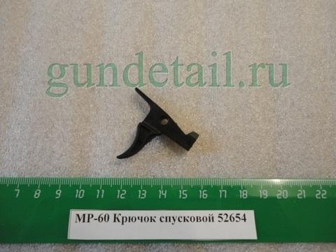 Крючок спусковой МР60,МР61