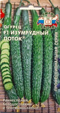Семена Огурец Изумрудный поток F1 СеДеК