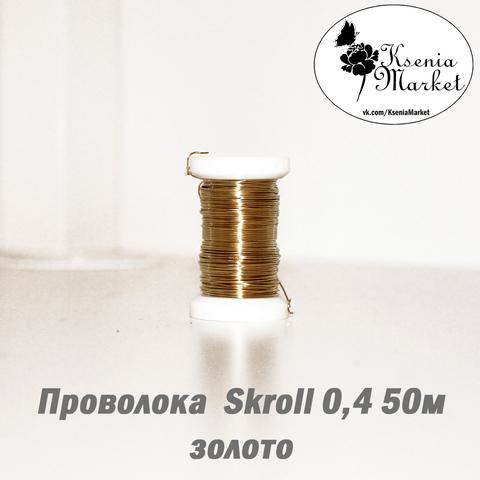 Проволока 0,4мм Skroll 50метров золото