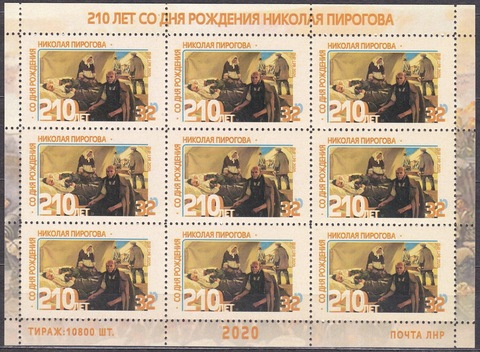 Почта ЛНР(2020 11.25.) Николай Пирогов-малый лист