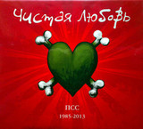 Чистая Любовь / ПСС 1985-2013 (Deluxe Edition)(3CD+DVD)