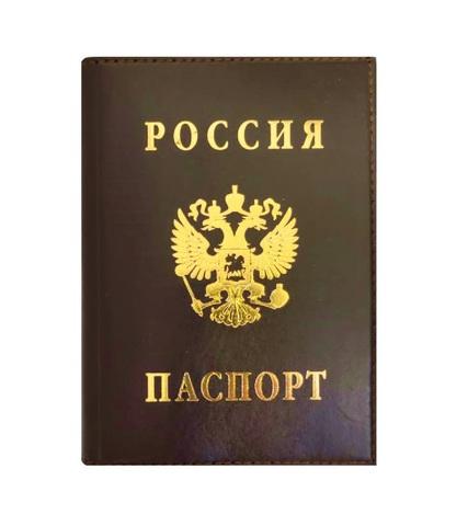 Обложка на паспорт | Герб РФ тиснение фольгой | Коричневый