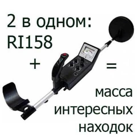 Набор RI027. Импульсный металлоискатель RI158 + комплект корпусных деталей