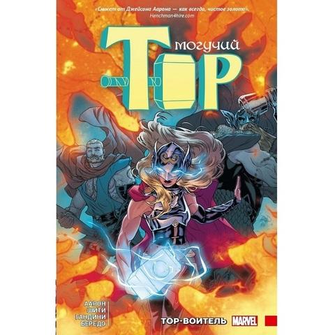 Могучий Тор: Тор-Воитель