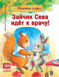 Зайчик Сева идёт к врачу! Полезные сказки (Обложка)