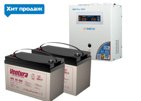 Комплект ЭНЕРГИЯ PRO 1000+GPL 12-100 (2шт)