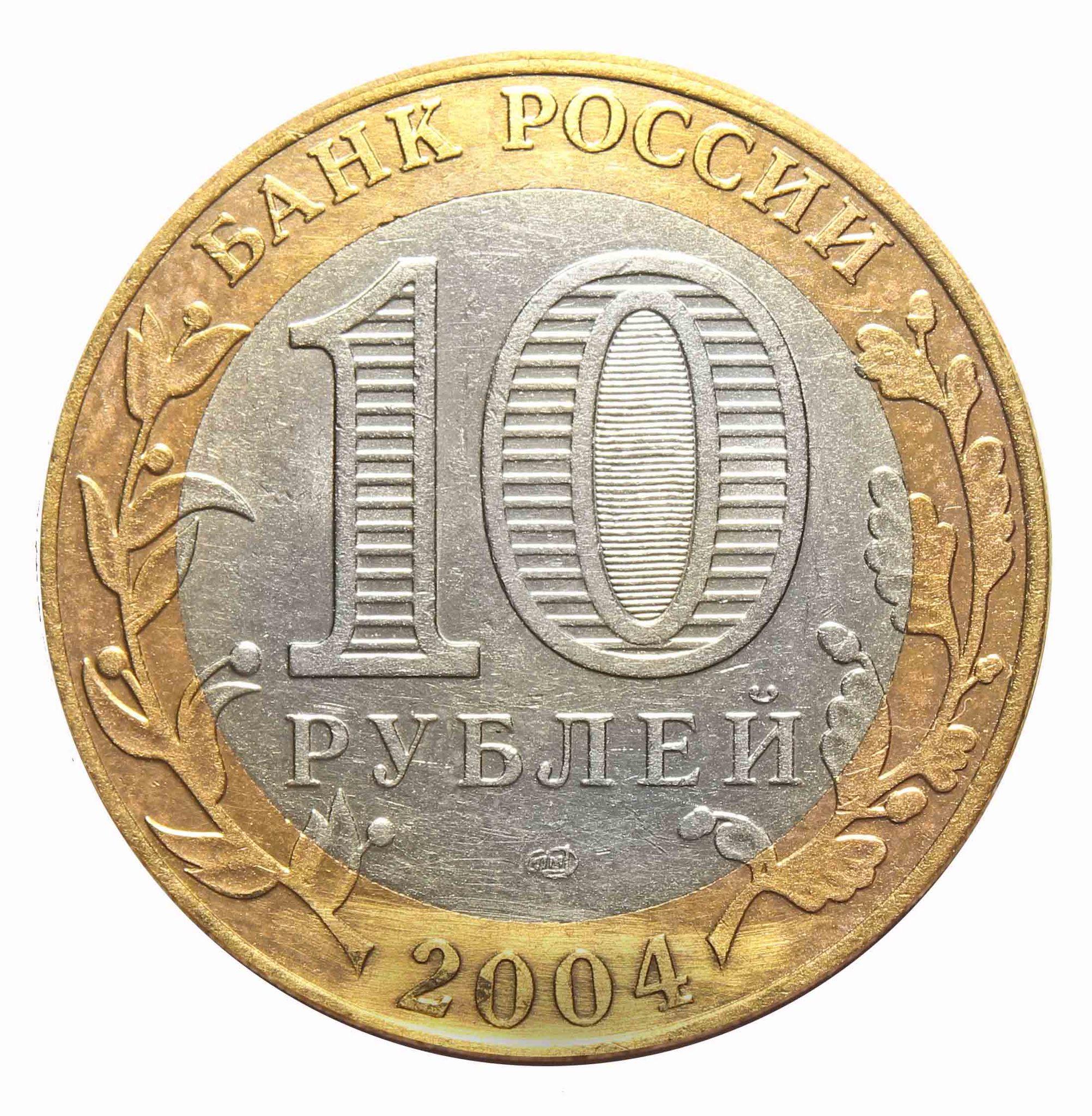 10 рублей Кемь 2004 г