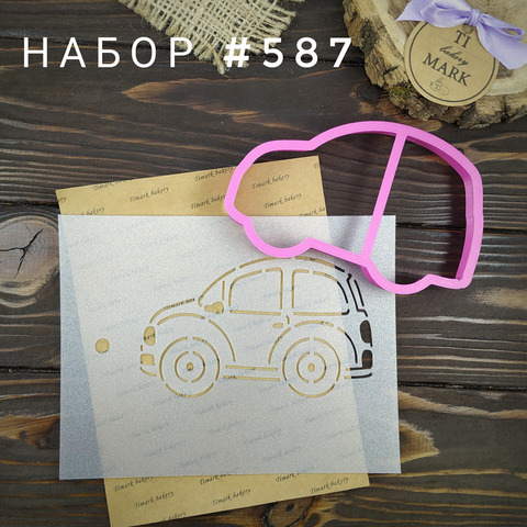 Набор №587 - Машинка