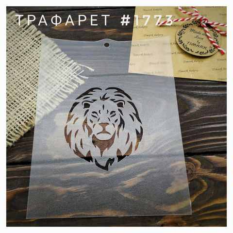 Трафарет №1773 - Морда Льва