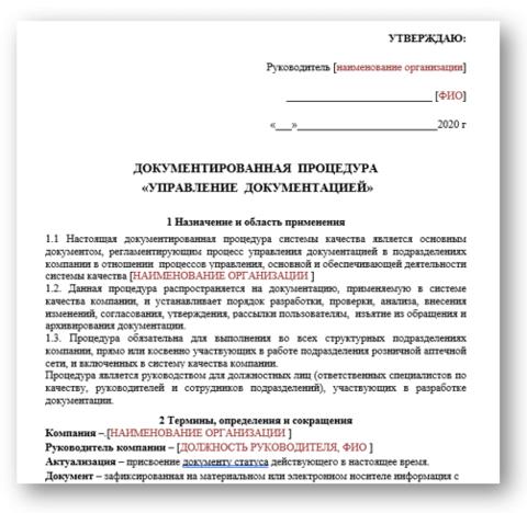 ДОКУМЕНТИРОВАННАЯ ПРОЦЕДУРА-1