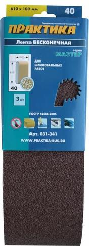 Лента шлифовальная ПРАКТИКА  100 х 610 мм  P40 (3шт.) картонный подвес (031-341)