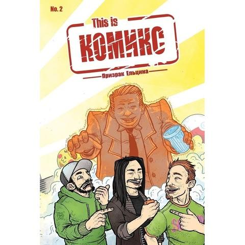 This is КОМИКС №2 «Призрак Ельцина»