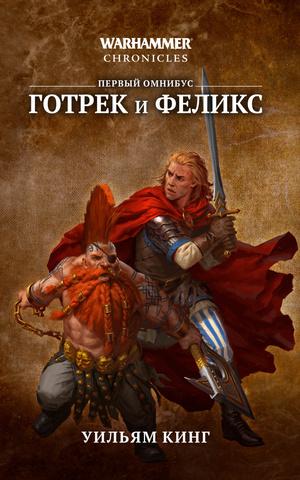 Warhammer Chronicles. Готрек и Феликс - Первый Омнибус