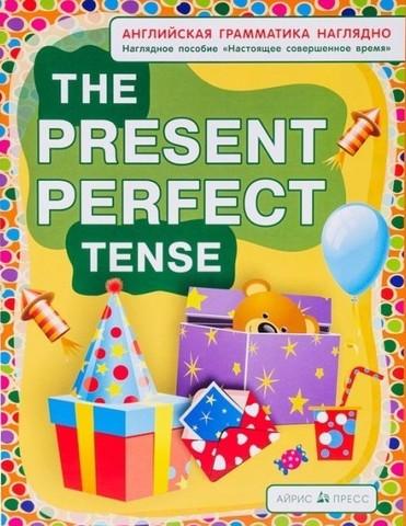 Постер грамматика present perfect 60*90