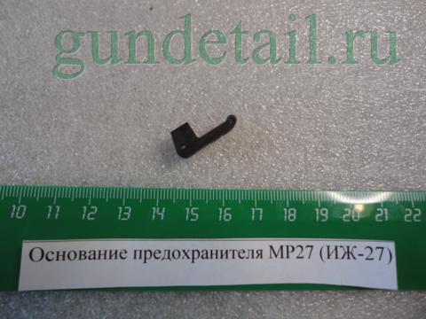 Основание предохранителя МР27 (ИЖ-27)