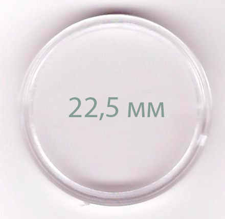 Комплект из 10 капсул на 22,5 мм (Для ГВС)