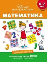 6-7 лет. Математика. Учебное пособие