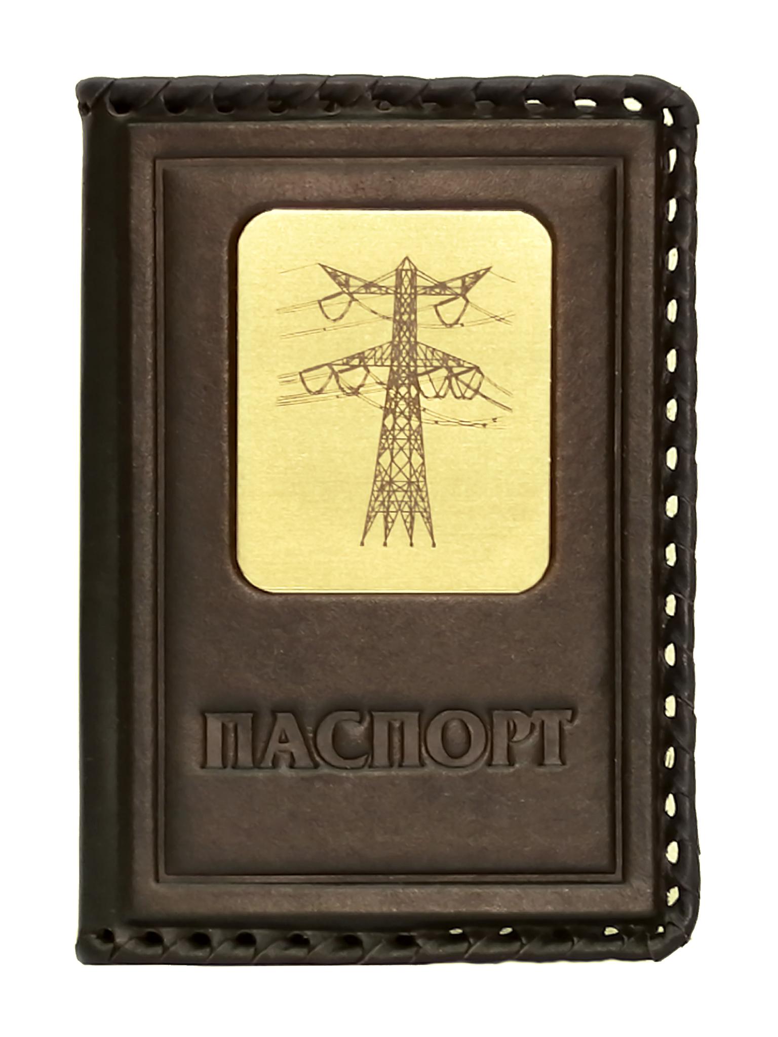 Обложка на паспорт   Энергетику   Коричневый