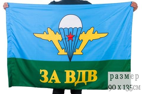 Большой флаг ЗА ВДВ - Магазин тельняшек.руФлаг ВДВ