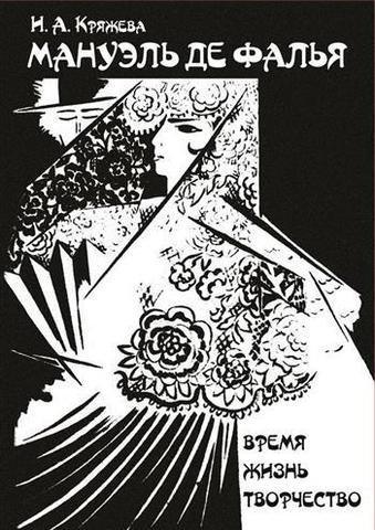 Кряжева И.А. Мануэль де Фалья. Время, жизнь, творчество.