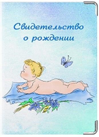 Обложка для свидетельства о рождении (5)