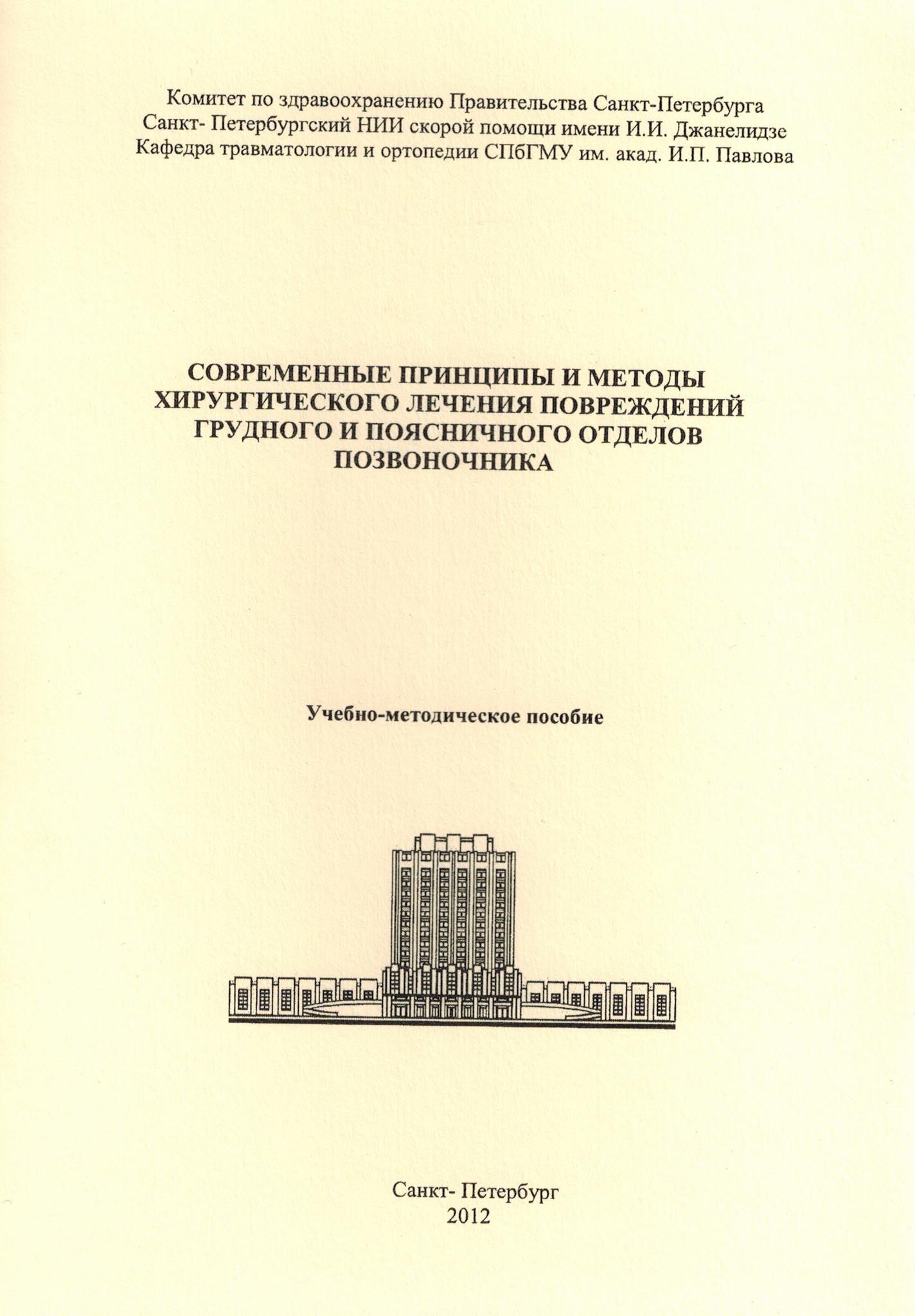 Каталог Современные принципы и методы хирургического лечения повреждений грудного и поясничного отделов позвоночника up3.jpg
