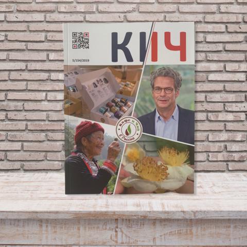 Кофе и Чай в России (КИЧ) №5-2019