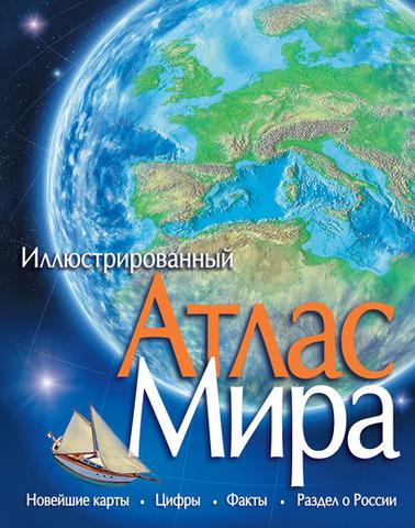 Иллюстрированный Атлас мира Новейшие карты…