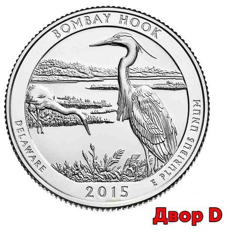 25 центов 29-й парк США Национальное убежище дикой природы Бомбай-Хук 2015 г. ( двор D)