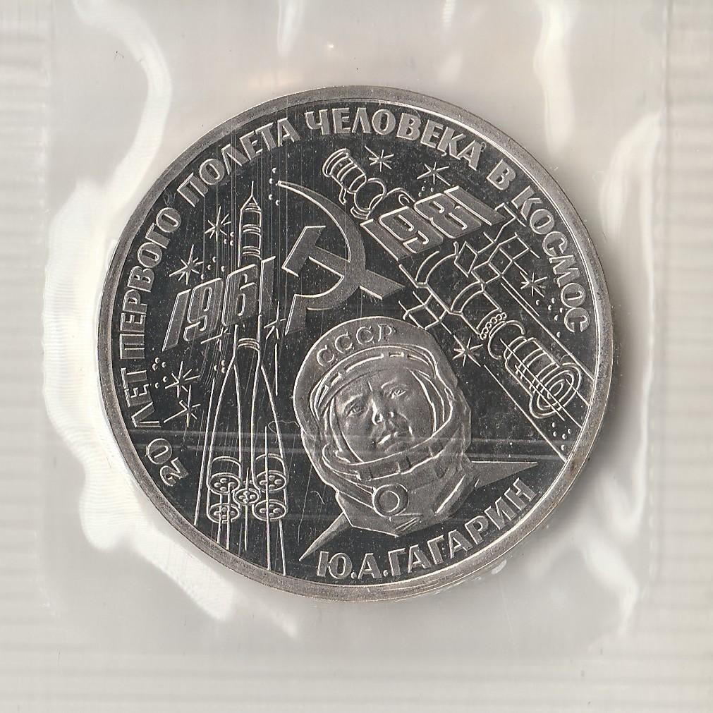 1981 СССР 1 рубль Гагарин Новодел пруф запайка