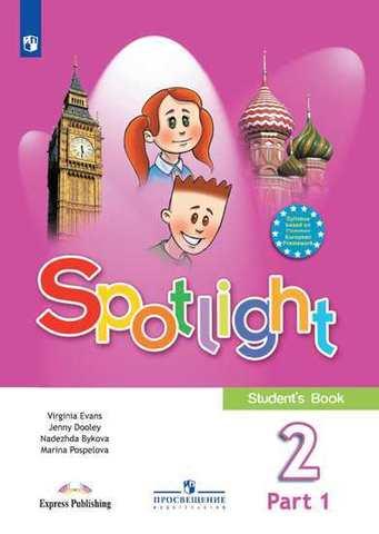 Spotlight 2 кл. Student's book. Английский в фокусе. Быкова, Дули, Поспелова. Комплект: Часть 1 и Часть 2. 2020, 2021