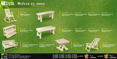 Скамья с подлокотником (съемный столик) 150х51х90 см