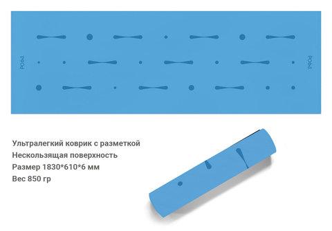 Коврик для йоги с разметкой Align Blue Drops 183*61*0,6 см