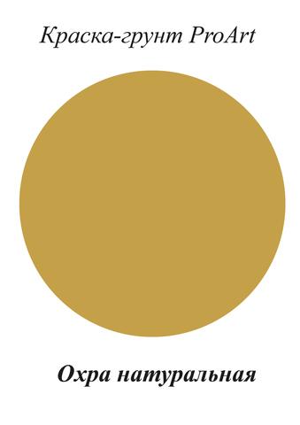 Краска-грунт HomeDecor, №35 Охра натуральная, ProArt
