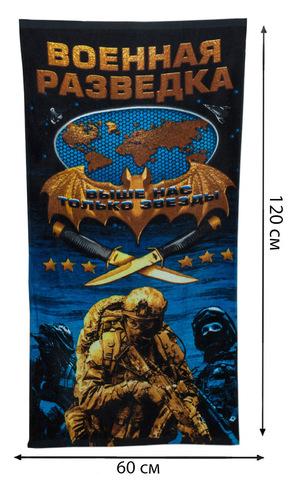 Купить полотенце военная разведка - Магазин тельняшек.ру 8-800-700-93-18Полотенце военная разведка