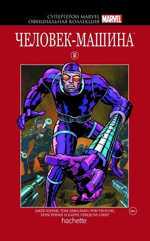 Супергерои Marvel. Официальная коллекция. Том 51. Человек-Машина