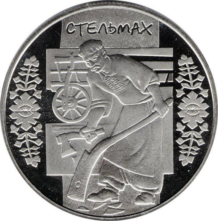 "5 гривен ""Стельмах"" 2009 год"