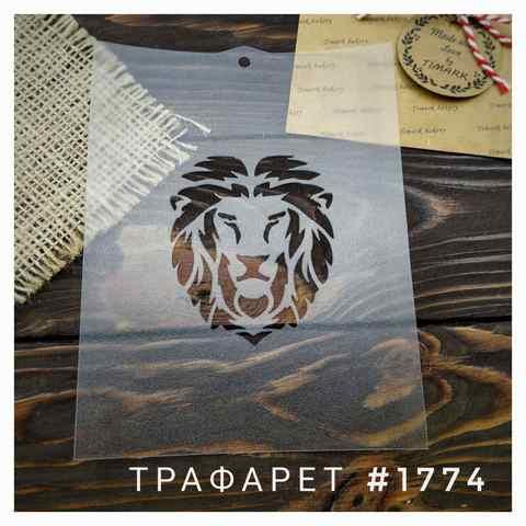 Трафарет №1774 - Морда Льва 2