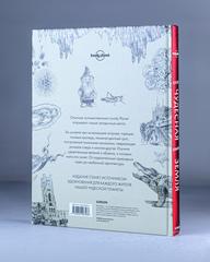 Книга «Наша чудесная планета Земля. 360 необычных мест, о существовании которых вы не знали» из серии Lonely Planet, 304 стр.