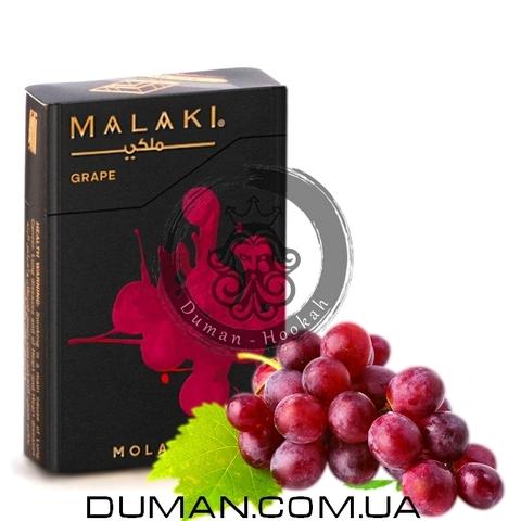 Табак Malaki Grape (Малаки Виноград)