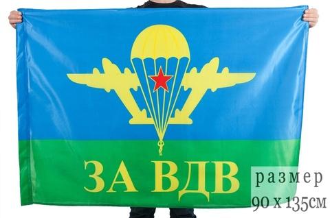Флаг За ВДВ с желтым куполом - Магазин тельняшек.ру