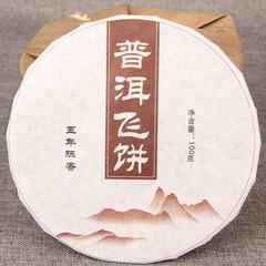 Чай пуэр Императорский (Менхай) пятилетний 100гр, золотые бутоны со старых деревьев