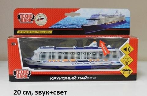 Модель мет. SB-17-65-WB Круизный лайнер (СБ)
