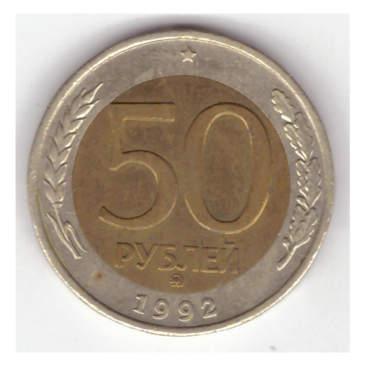 50 рублей 1992 ММД VF+
