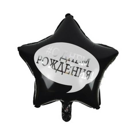 Шар фольга ЗВЕЗДА с РИСУНКОМ/НАДПИСЬЮ (в ассорт.)