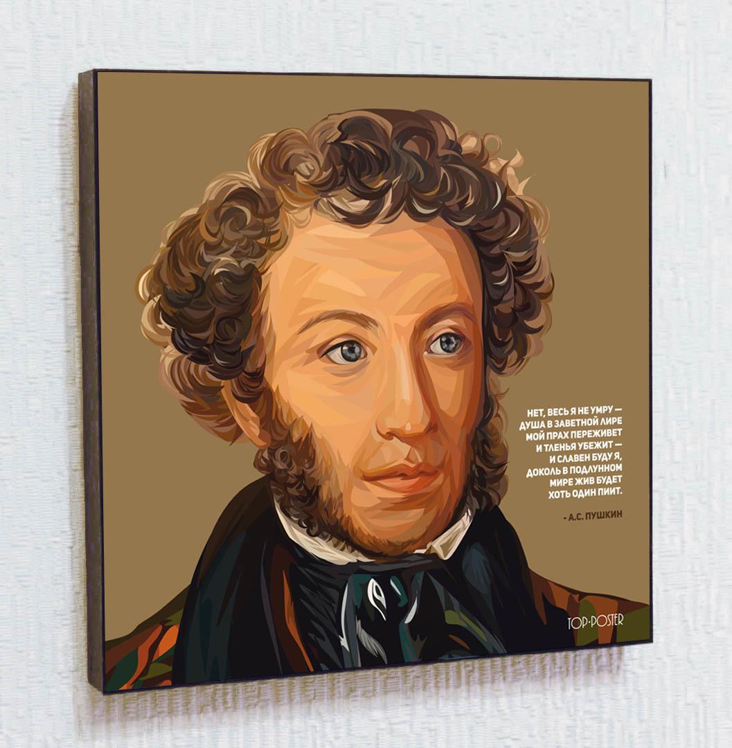 Александр Пушкин Картина ПОП-АРТ портрет постер
